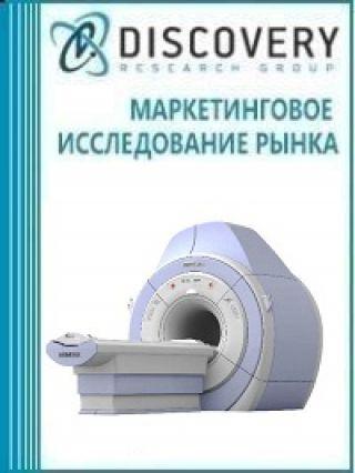 Маркетинговое исследование - Анализ рынка магнитно-резонансных томографов в России