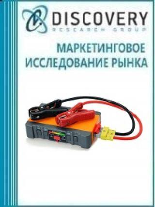 Маркетинговое исследование - Анализ рынка пуско-зарядных устройств в России (с предоставлением базы импортно-экспортных операций)