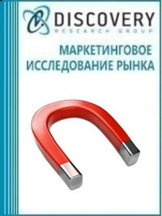 Маркетинговое исследование - Market analysis of the permanent magnets and hard magnetic materials in Russia