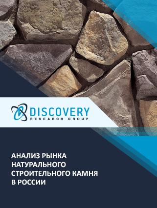 Маркетинговое исследование - Анализ рынка натурального строительного камня в России
