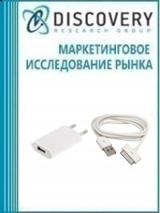 Маркетинговое исследование - Анализ рынка зарядных устройств для гаджетов в России (с предоставлением базы импортно-экспортных операций)