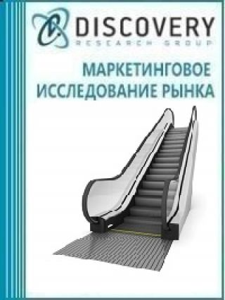Маркетинговое исследование - Market analysis of the escalators and travelators in Russia