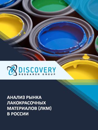 Маркетинговое исследование - Анализ рынка лакокрасочных материалов (ЛКМ) в России