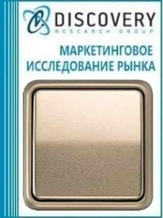 Маркетинговое исследование - Market analysis of the Exclusively designed electrical products, sockets and switches in Russia