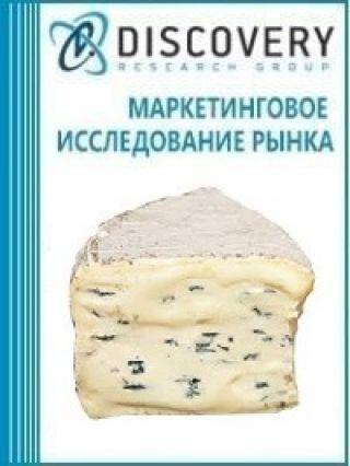 Маркетинговое исследование - Анализ рынка сыров с голубой плесенью в России (с предоставлением базы импортно-экспортных операций)