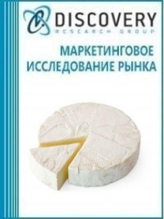 Маркетинговое исследование - Анализ рынка сыров с белой плесенью в России (с предоставлением базы импортно-экспортных операций)