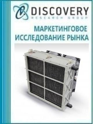 Маркетинговое исследование - Анализ рынка водородных топливных элементов в России (с предоставлением базы импортно-экспортных операций)