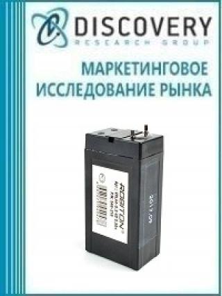 Маркетинговое исследование - Анализ рынка тяговых свинцово-кислотных аккумуляторов для электропогрузчиков, электротележек и штабелеров в России (с предоставлением базы импортно-экспортных операций)