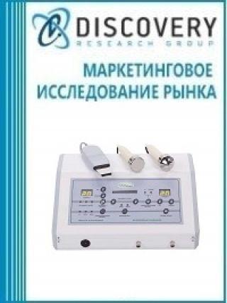 Маркетинговое исследование - Анализ рынка ультразвуковых аппаратов в России (с предоставлением базы импортно-экспортных операций)