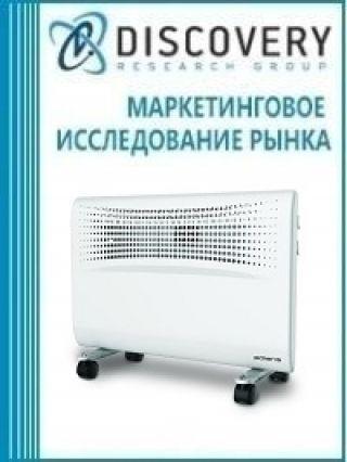 Маркетинговое исследование - Анализ рынка электрических конвекционных обогревателей в России (с предоставлением базы импортно-экспортных операций)