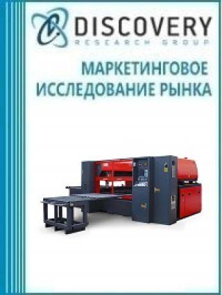 Маркетинговое исследование - Анализ рынка станков для обработки материалов воздействием лазера, ультразвука и аналогичным способом в России