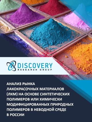 Маркетинговое исследование - Анализ рынка лакокрасочных материалов (ЛКМ) на основе синтетических полимеров или химически модифицированных природных полимеров в неводной среде в России
