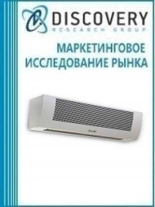 Анализ рынка электрических тепловых завес в России (с предоставлением базы импортно-экспортных операций)