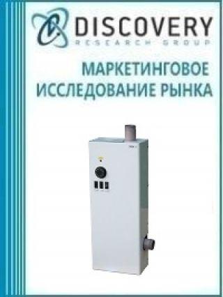 Анализ рынка электрических котлов в России (с предоставлением базы импортно-экспортных операций)