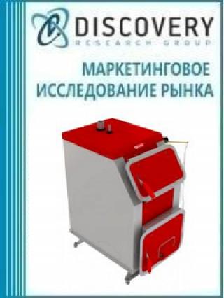 Анализ рынка твердотопливных котлов в России (с предоставлением базы импортно-экспортных операций)