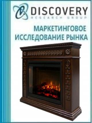 Маркетинговое исследование - Анализ рынка электрокаминов в России (с предоставлением базы импортно-экспортных операций)