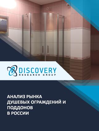 Маркетинговое исследование - Анализ рынка душевых ограждений и поддонов в России