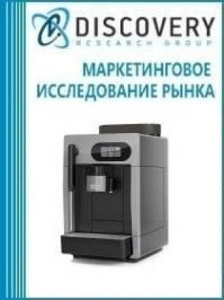Маркетинговое исследование - Анализ рынка суперавтоматических кофемашин в России (с предоставлением базы импортно-экспортных операций)