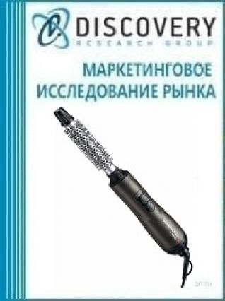 Маркетинговое исследование - Анализ рынка фенов для волос (пистолетного типа, мультистайлеры, фены-щетки) в России (с предоставлением базы импортно-экспортных операций)