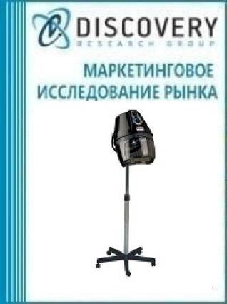 Маркетинговое исследование - Анализ рынка сушильных колпаков (сушуаров) для волос в России (с предоставлением базы импортно-экспортных операций)