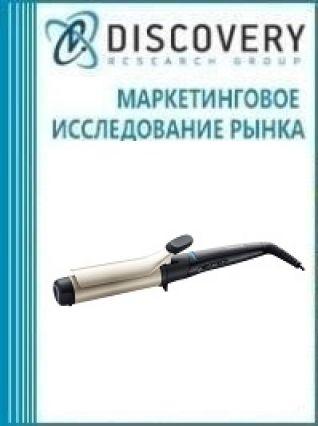 Маркетинговое исследование - Анализ рынка электрощипцов для укладки волос в России (с предоставлением базы импортно-экспортных операций)