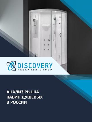 Маркетинговое исследование - Анализ рынка кабин душевых в России
