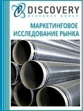 Анализ рынка повторно применяемых труб для магистральных газопроводов в России