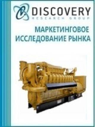 Маркетинговое исследование - Анализ рынка газопоршневых установок в России