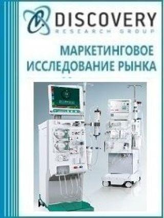 Маркетинговое исследование - Анализ рынка диализа в России