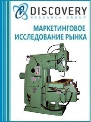 Анализ рынка металлорежущих станков, кроме токарных в России