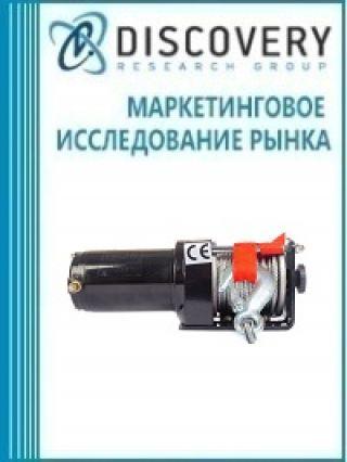 Маркетинговое исследование - Анализ рынка автомобильных лебедок в России (с предоставлением базы импортно-экспортных операций)