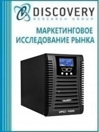 Анализ рынка источников бесперебойного питания двойного преобразования в России (с предоставлением базы импортно-экспортных операций)