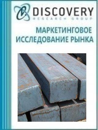 Маркетинговое исследование - Анализ производства и экспорта полуфабрикатов (заготовок и слябов) из стали в России (с предоставлением базы импортно-экспортных операций)