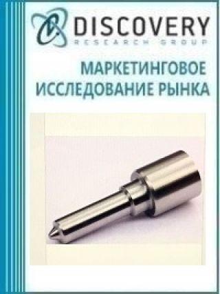 Анализ рынка распылителей форсунок размерности S в России (с предоставлением базы импортно-экспортных операций)