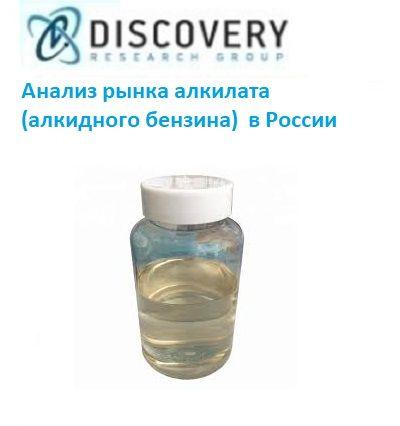Маркетинговое исследование - Анализ рынка алкилата в России (с предоставлением баз импортно-экспортных операций)