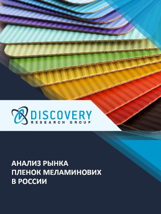 Маркетинговое исследование - Анализ рынка пленок меламинових в России