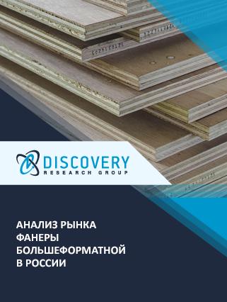 Маркетинговое исследование - Анализ рынка фанеры большеформатной в России