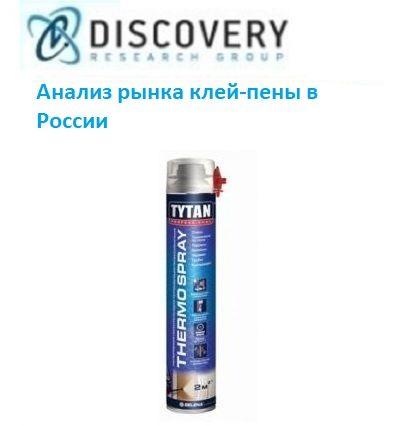 Маркетинговое исследование - Анализ рынка клей-пены в России (с базой импорта-экспорта)