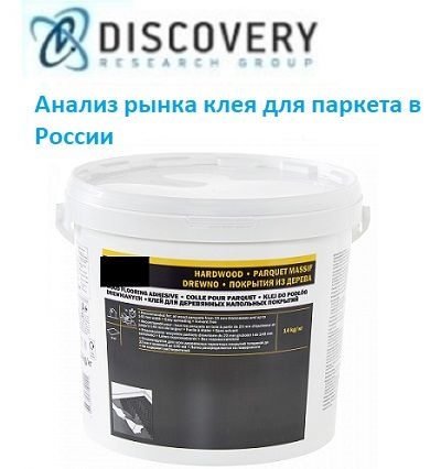 Маркетинговое исследование - Анализ рынка клея для паркета в России (с базой импорта-экспорта)