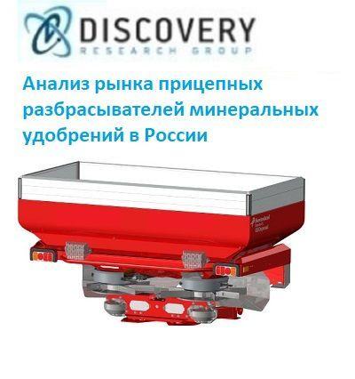 Маркетинговое исследование - Анализ рынка прицепных разбрасывателей минеральных удобрений в России