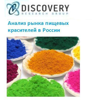 Маркетинговое исследование - Анализ рынка пищевых красителей в России (с базой импорта-экспорта)