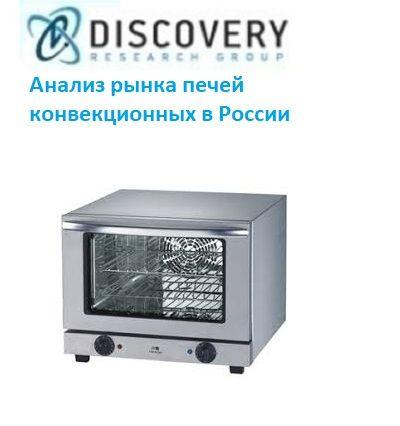 Маркетинговое исследование - Анализ рынка печей конвекционных в России