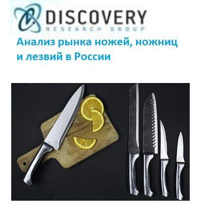 Маркетинговое исследование - Анализ рынка ножей, ножниц и лезвий в России (с базой импорта-экспорта)