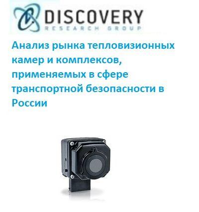 Маркетинговое исследование - Анализ рынка тепловизионных камер и комплексов, применяемых в сфере транспортной безопасности в России (с базой импорта-экспорта)