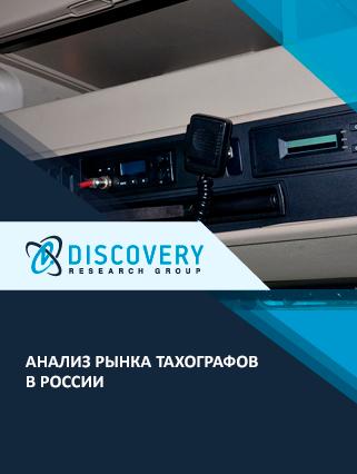 Маркетинговое исследование - Анализ рынка тахографов в России (с предоставлением базы импортно-экспортных операций)