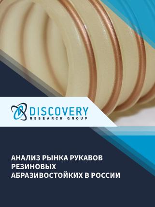 Маркетинговое исследование - Анализ рынка рукавов резиновых абразивостойких в России (с базой импорта-экспорта)