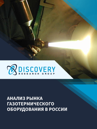 Маркетинговое исследование - Анализ рынка газотермического оборудования в России (с базой импорта-экспорта)