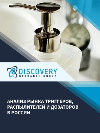 Маркетинговое исследование - Анализ рынка триггеров, распылителей и дозаторов в России (с базой импорта-экспорта)