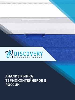 Анализ рынка термоконтейнеров в России (с базой импорта-экспорта)