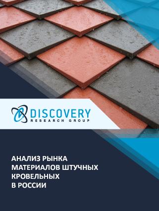 Анализ рынка материалов штучных кровельных в России